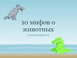Бесплатно скачать презентацию для школы - 10 мифов о животных