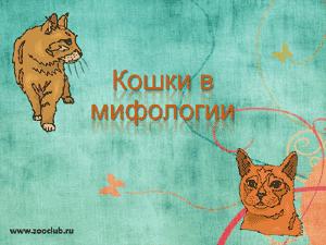 Презентация для школы - Кошки в мифологии
