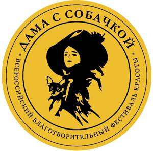 III-й Всероссийский Благотворительный Фестиваль Красоты  «Дама с собачкой»