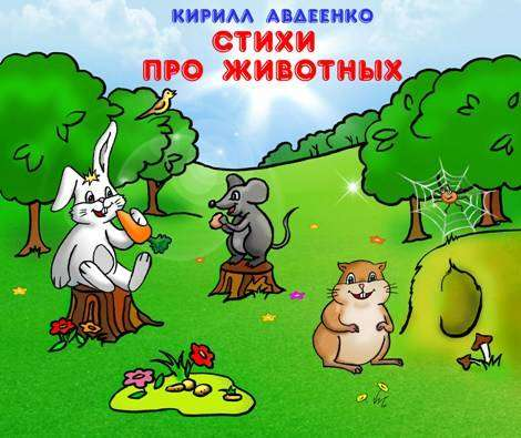 Стихи про животных. Кирилл Авдеенко.