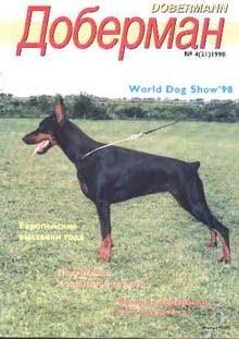 Обложка журнала Доберман № 4 за 1998 год