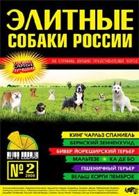 Элитные собаки России № 2