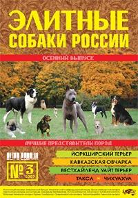 Элитные собаки России № 3